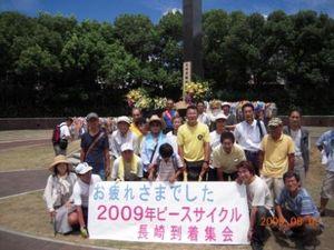 2009ピースサイクル長崎到着集会