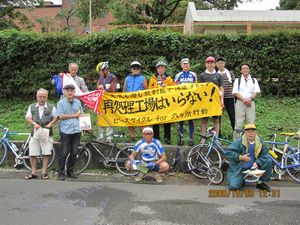 明治公園に集合したピースサイクル