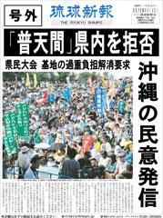 琉球新報【号外】
