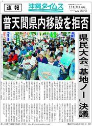 沖縄タイムス【速報】