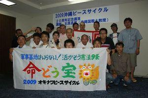 参加者の田中さんデザインの横断幕で記念撮影
