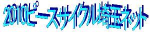 2010ピースサイクル埼玉ネット