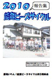 2010能登ピースサイクル報告集