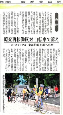 7月22日付「信濃毎日新聞」記事