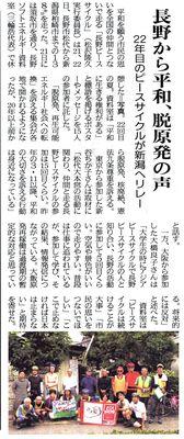 7月28日付「須坂新聞」記事