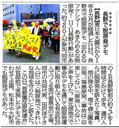 2012年11月13日信濃毎日新聞