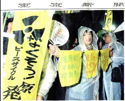 11月13日 東京新聞記事