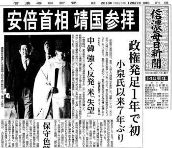 2013.12.27信濃毎日新聞1面