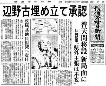 2013.12.28信濃毎日新聞1面