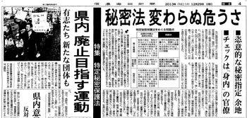 2013.12.29信濃毎日新聞4面