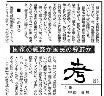 2014.01.01 信濃毎日新聞 1面:「考」218