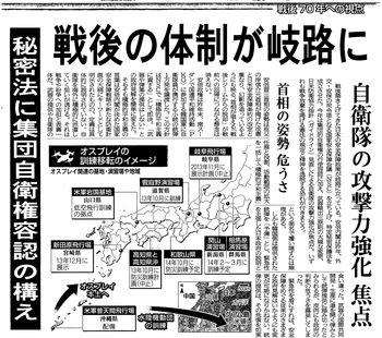 2014.01.01 信濃毎日新聞 2面