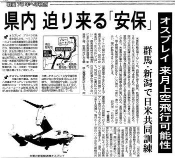 2014.01.01 信濃毎日新聞 3面