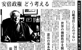 2014.01.01 信濃毎日新聞 4面
