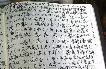 2013.12.08 母の日記