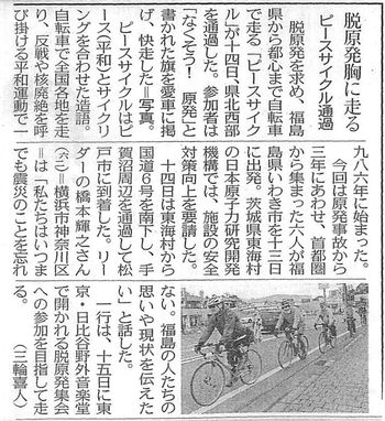 3/15 東京新聞記事