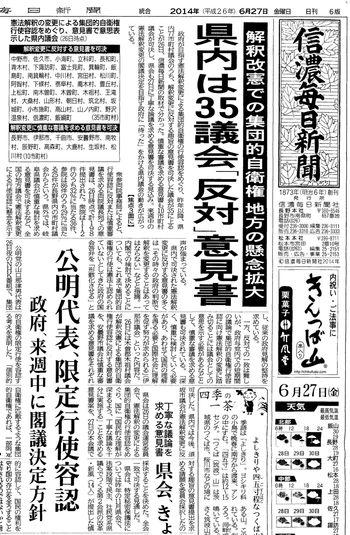 2014/06/27 信濃毎日新聞 一面