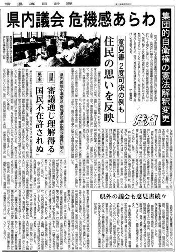 2014/06/27 信濃毎日新聞 三面
