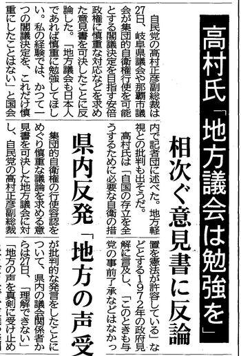 2014/06/28 信濃毎日新聞 二面