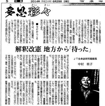 2014/6/29 信濃毎日新聞 五面