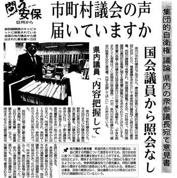 2014/6/30 信濃毎日新聞 35面
