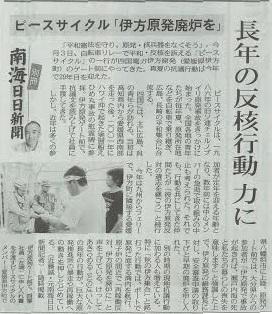 8月20日東京新聞