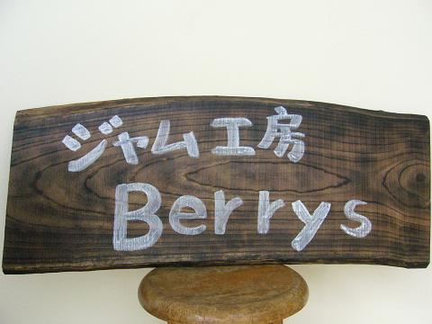 Berrysの看板