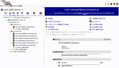 postLDAPadmin画面イメージ