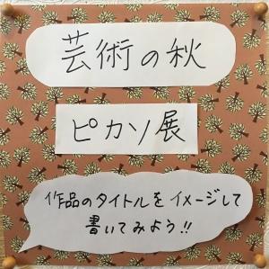 芸術の秋 ピカソ展 作品のタイトルをイメージして書いてみよう!!