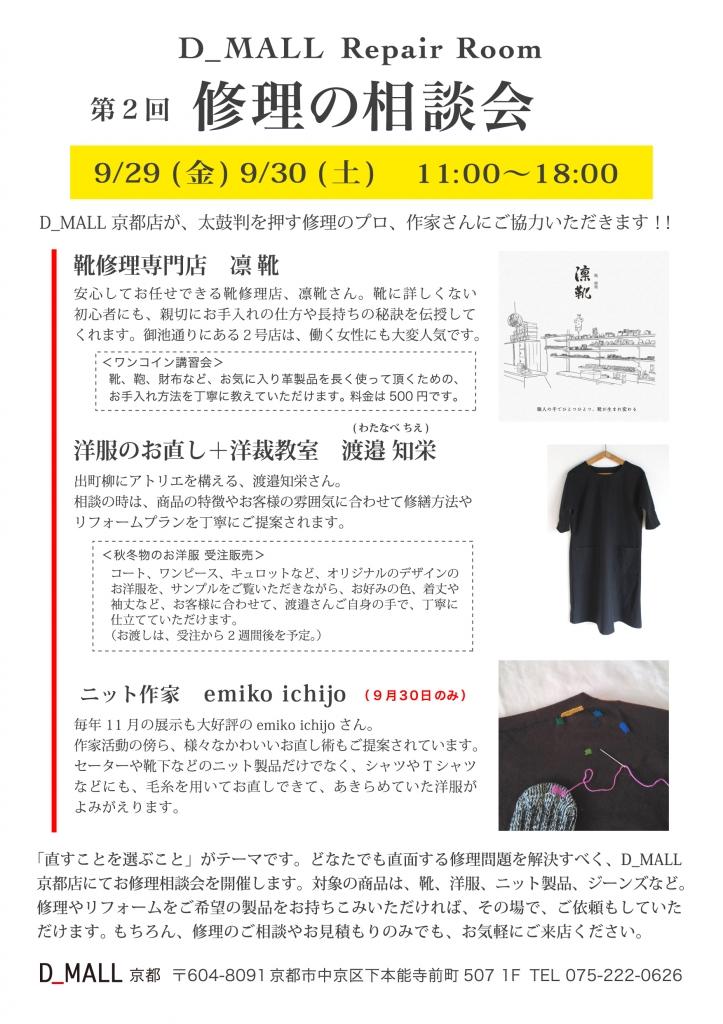 リペアルーム 〜修理の相談会 vol.2〜