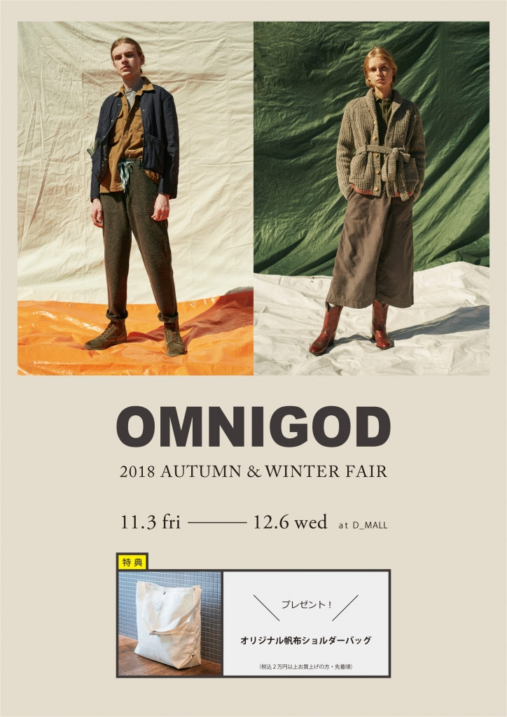 "『""OMNIGOD"" AUTUMN & WINTER FAIR』"