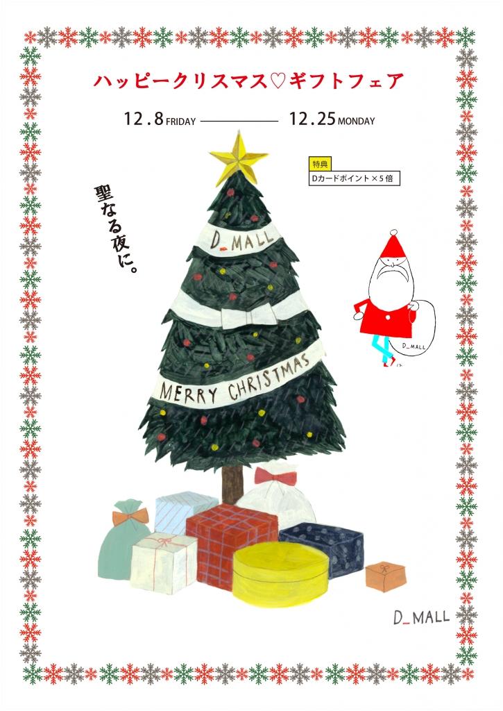 ハッピークリスマス ギフトフェア