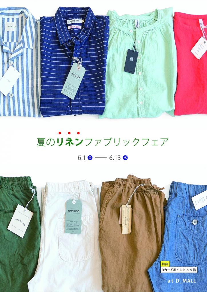 『夏のリネンファブリックフェア』