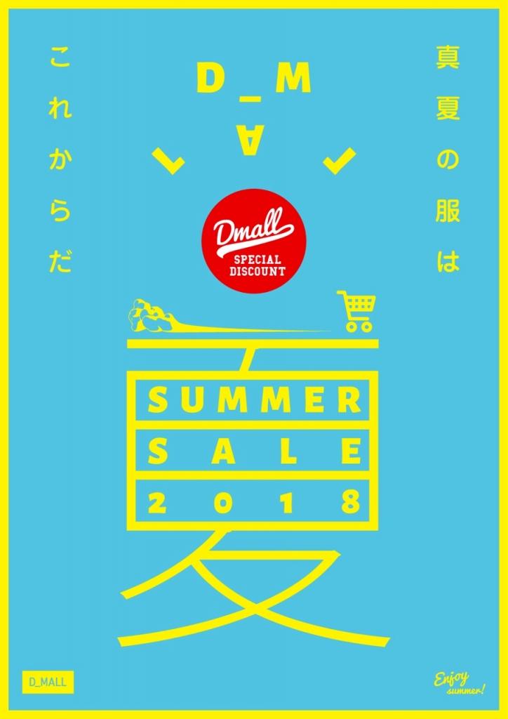 D_MALL SUMMER SALE 2018