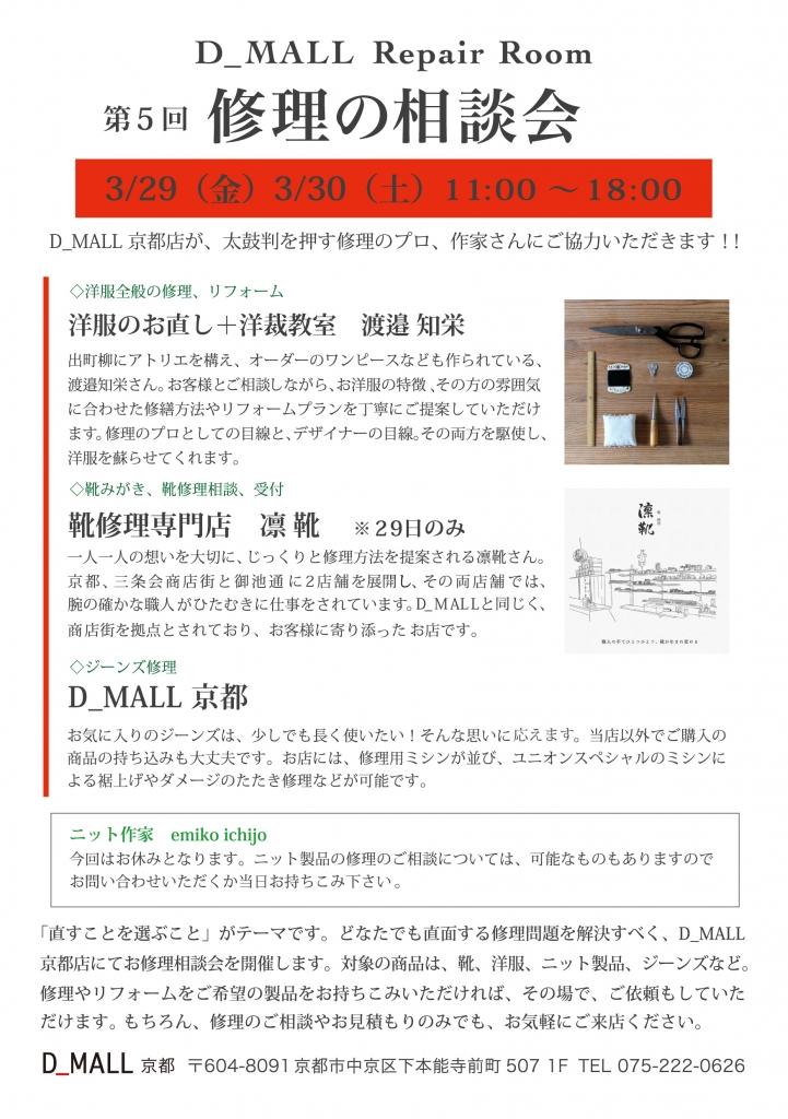 リペアルーム  修理の相談会 vol.5