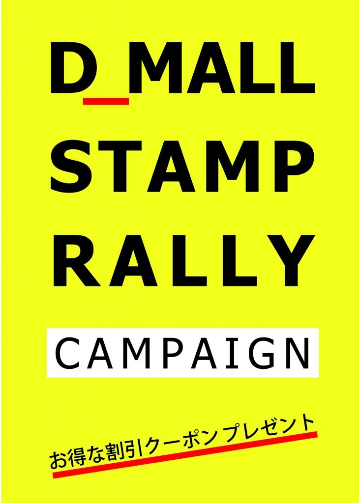 スタンプラリーキャンペーン