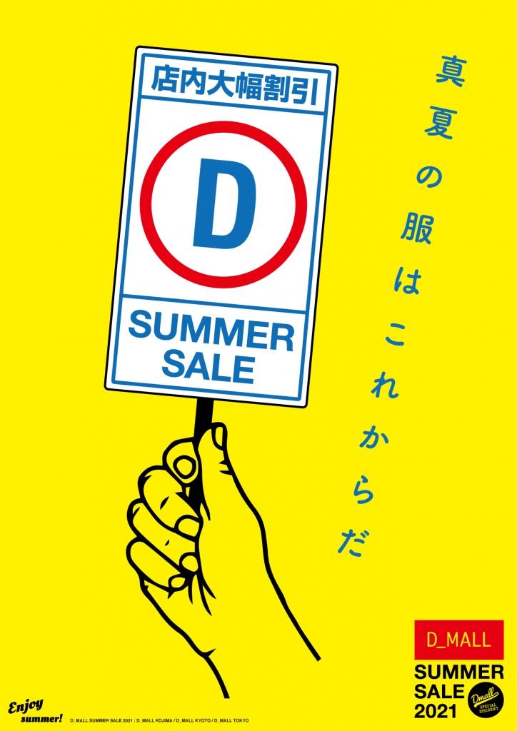 D_MALL SUMMER SALE 2021