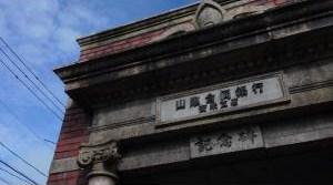 山陰合同銀行記念碑