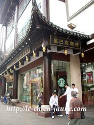 上海のスタバ
