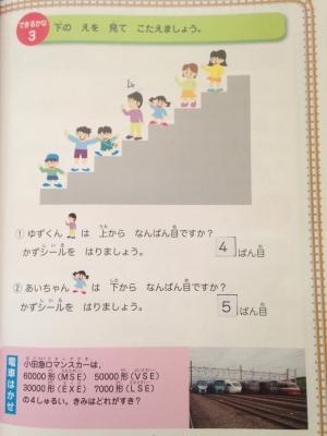 小田急ドリル小学生用
