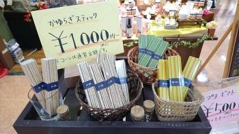 お香1000円