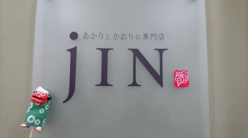 jINと獅子舞