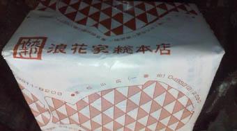 この包装紙がすでにたまりません。