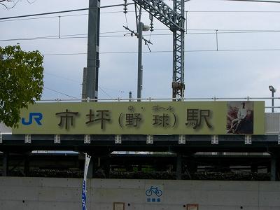 野球(ノボール)駅