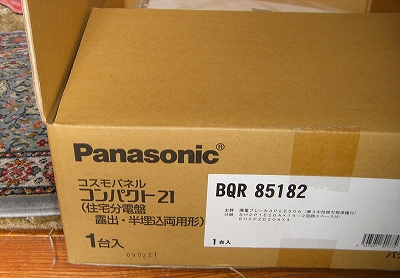 新しい分電盤〜パナソニックのコンパクト21