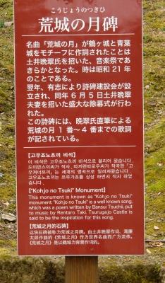 会津鶴ヶ城には、城以外にも、荒城の月碑もありました