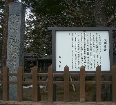 直江兼続ゆかりの松岬神社