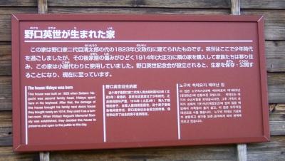 野口英世記念館にて、生家など、いろいろ撮影した写真