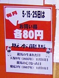 5が付く日だから80円