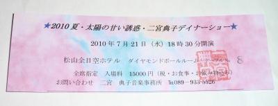 二宮典子さんは、ソプラノ歌手でした。